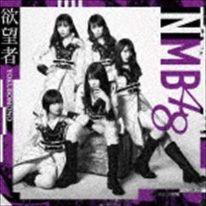 NMB48 / 欲望者(Type-B/CD+DVD) [CD]|dss