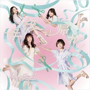 NMB48 / 母校へ帰れ!(通常盤Type-B/CD+DVD) [CD]|dss