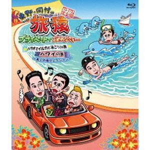 東野・岡村の旅猿 プライベートでごめんなさい… パラオでイルカと泳ごう!の旅+ハワイの旅 プレミアム完全版 〜美しの海セレクション〜 [Blu-ray]|dss