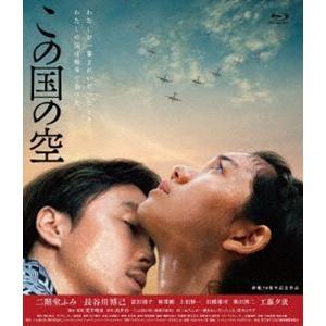この国の空 [Blu-ray] dss
