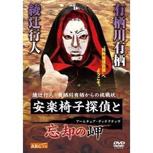安楽椅子探偵と忘却の岬 [DVD]|dss
