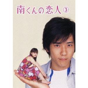 南くんの恋人 第3巻 [DVD]|dss