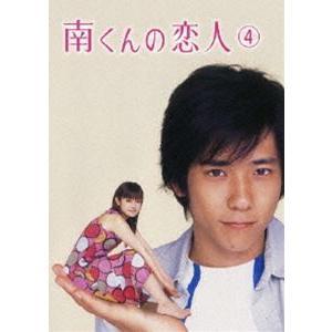 南くんの恋人 第4巻 [DVD]|dss
