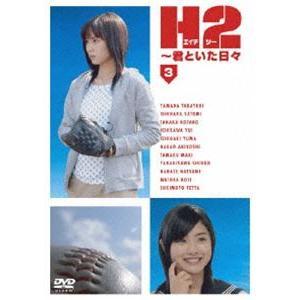 H2〜君といた日々 第3巻 [DVD]|dss