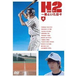 H2〜君といた日々 第4巻 [DVD]|dss