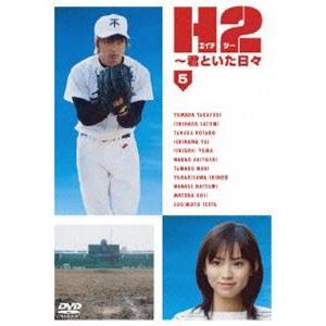 H2〜君といた日々 第5巻 [DVD]|dss