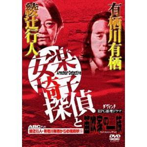 綾辻行人・有栖川有栖からの挑戦状 5 安楽椅子探偵と笛吹家の一族 [DVD]|dss