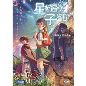 劇場アニメーション 星を追う子ども [DVD] dss
