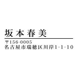ブラザースタンプ文字入れ替え住所印 1.1cmx3.5cm シャチハタ式