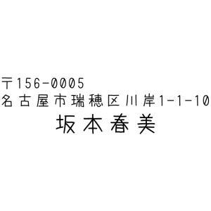 (訳あり品)ブラザースタンプ文字入れ替え住所印 (あずきフォント)1.1cmx3.5cm シャチハタ式