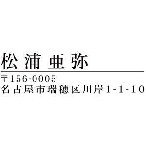 ブラザースタンプ文字入れ替え住所印 1.5cmx4.7cm インク赤色 シャチハタ式