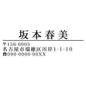 ブラザースタンプ文字入れ替え住所印 1.5cmx4.7cm シャチハタ式
