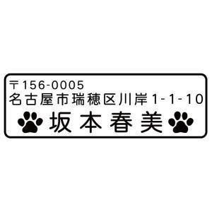 シャチハタ式肉球住所印スタンプ 印影サイズ1.5cmx4.7cm 文字入れ替え個人住所印横