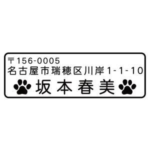 シャチハタ式肉球住所印スタンプ 印影サイズ1.8cmx5.6cm 文字入れ替え個人住所印横