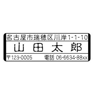住所印ブラザースタンプ横 印影サイズ 約18mmx約56mm