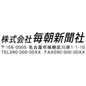 会社印 社印 住所印 ブラザースタンプ 有効印面サイズ18mmx56mm