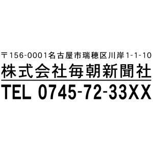 会社印 住所印電話番号強調タイプ ブラザースタンプ 有効印面サイズ18mmx56mm