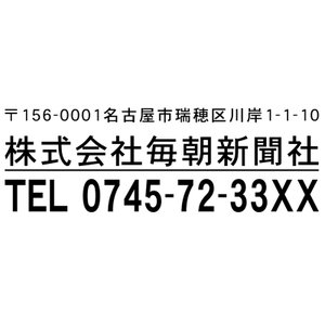 会社印 住所印電話番号強調タイプ ブラザースタンプ 有効印面サイズ23mmx66mm
