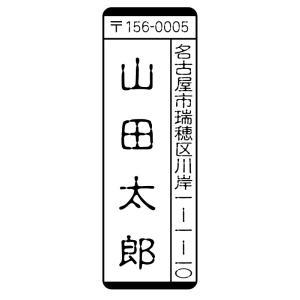 住所印ブラザースタンプ縦 印影サイズ 約23mmx約66mm