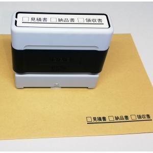 見積書・納品書・領収書 在中チェックボックス3連スタンプ 印影サイズ0.6cmx5.7cm シャチハタ式