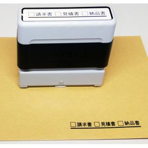 請求書・見積書・納品書 在中チェックボックス3連スタンプ 印影サイズ0.6cmx5.7cm シャチハタ式
