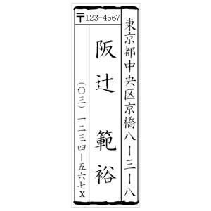 【9007】住所印スタンプ風雅印縦(印影サイズ 23.7mmx67.1mm)
