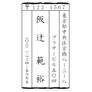 【9009】住所印スタンプ横(印影サイズ 31.2mmx54.9mm)