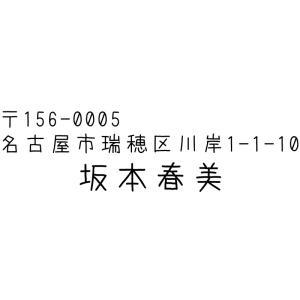 ブラザースタンプ文字入れ替え住所印 (あずきフォント)1.5cmx4.7cm シャチハタ式
