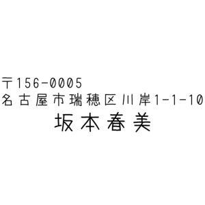 ブラザースタンプ文字入れ替え住所印 (あずきフォント)1.8cmx5.6cm シャチハタ式