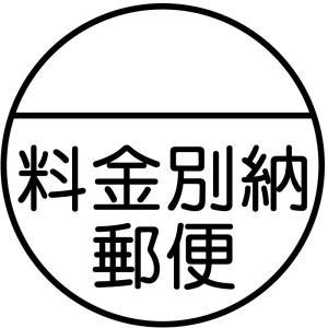 料金別納郵便ブラザースタンプ(印影サイズ 25mmx25mm)シャチハタ式