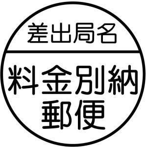 (訳あり品)料金別納郵便ブラザースタンプ 差出局名ありタイプ(印影サイズ 28mmx28mm)シャチハタ式