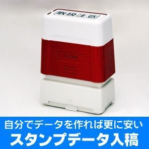 スタンプデーター入稿 有効印面サイズ0.9cmx0.9cm ブラザースタンプ シャチハタ式