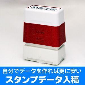 スタンプデーター入稿 有効印面サイズ1.5cmx4.7cm ブラザースタンプ シャチハタ式