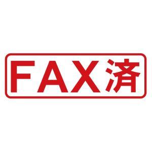 FAX済 枠ありビジネススタンプ(印影サイズ 約11mmx約34.4mm)シャチハタ式 ブラザースタンプ
