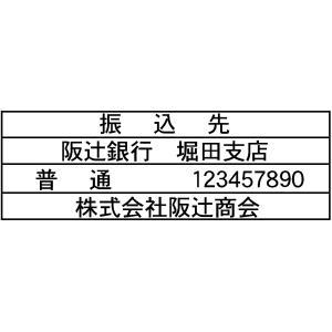 振込印 ブラザースタンプ 印影サイズ約23.7mmX約67.1mm