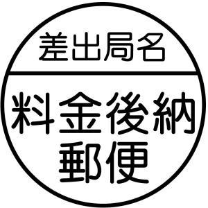 料金後納郵便ブラザースタンプ 差出局名ありタイプ(印影サイズ 23mmx23mm)シャチハタ式