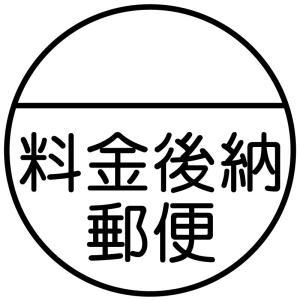 料金後納郵便ブラザースタンプ(印影サイズ 25mmx25mm)シャチハタ式