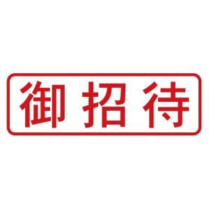 御招待 枠ありビジネススタンプ(印影サイズ 約11mmx約34.4mm)シャチハタ式 ブラザースタンプ