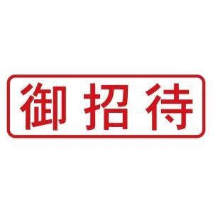 御招待 枠ありビジネススタンプB(印影サイズ 約11mmx約34.4mm)シャチハタ式 ブラザースタンプ