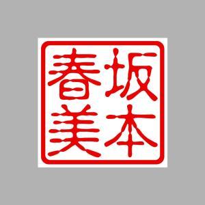 角印シールA 30枚セット ポリエステル製シール(防水・UVコーティング)