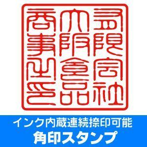 画像確認あり 角印ブラザースタンプ 印影サイズ1.7cmx1.7cm シャチハタ式