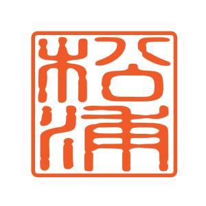 ブラザーネーム角ネーム印(縦)篆書体 印影サイズ7mm シャチハタ式