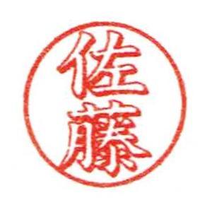(処分品)佐藤 ブラザーネーム印(縦)エンボス立体文字風浅め シャチハタ式