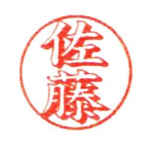 (処分品)佐藤 ブラザーネーム印(縦)エンボス立体文字風深め シャチハタ式