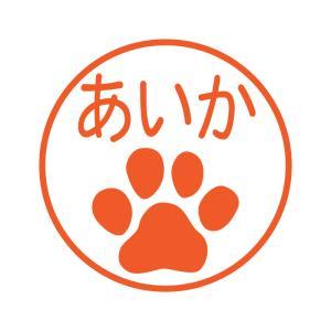 かわいい肉球ブラザーネーム印 シャチハタ式TYPE-B(ひらがな・カタカナ専用)