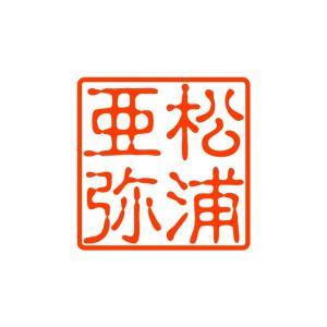 ブラザー角型ネーム印(縦4文字)印影サイズ 約9.5mm シャチハタ式 落款印
