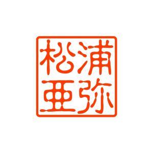 ブラザー角型ネーム印(横4文字)印影サイズ 約9.5mm シャチハタ式 落款印