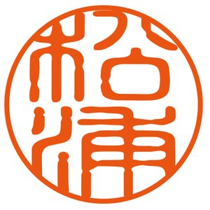 ブラザーネーム印(縦)シャチハタ式(篆書体 てん書)