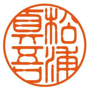 ブラザーネーム印(苗字+名前[縦])(篆書体 てん書)シャチハタ式