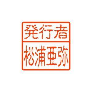 ブラザー角型ネーム印(横2段)印影サイズ 約9.5mm シャチハタ式